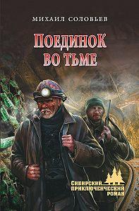 Михаил Соловьев -Поединок во тьме
