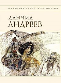 Даниил Леонидович Андреев - Стихотворения и поэмы
