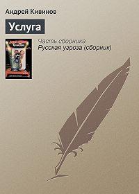Андрей Кивинов -Услуга