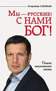 Владимир Рудольфович Соловьев -Мы – русские! С нами Бог!