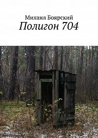 Михаил Боярский -Полигон704