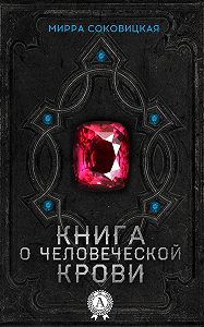 Мирра Соковицкая - Книга о человеческой крови