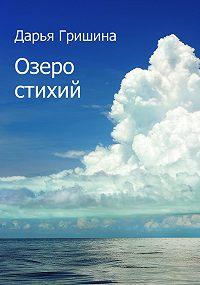 Дарья Гришина -Озеро стихий (сборник)