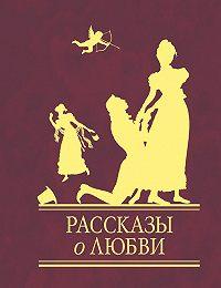 Сборник -Рассказы о любви