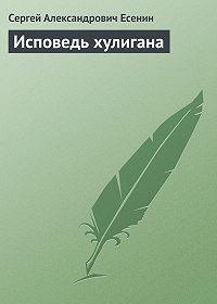 Сергей Есенин -Исповедь хулигана
