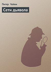 Питер Чейни -Сети дьявола