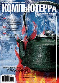 Компьютерра -Журнал «Компьютерра» № 13 от 04 апреля 2006 года