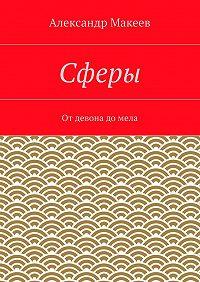 Александр Макеев -Сферы