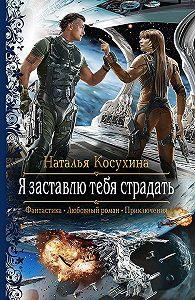Наталья Косухина -Я заставлю тебя страдать