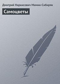 Дмитрий Мамин-Сибиряк -Самоцветы
