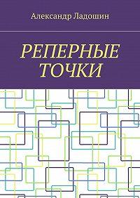 Александр Ладошин -Реперные точки