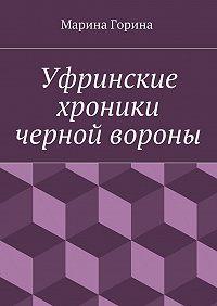 Марина Горина -Уфринские хроники черной вороны