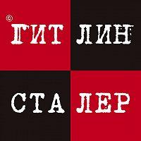 Игорь Гришин -Гитлин и Сталер