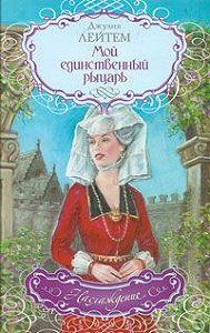 Джулия Лейтем -Мой единственный рыцарь