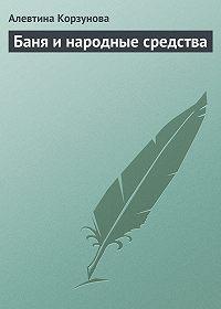 Алевтина Корзунова -Бани и народные средства
