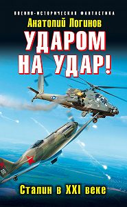Анатолий Логинов - Ударом на удар! Сталин в XXI веке