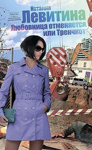 Наталия Левитина -Тренчкот, или Любовница отменяется