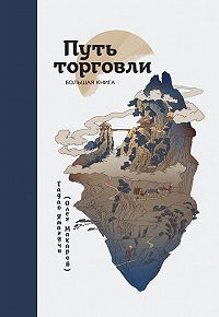 Тадао Ямагучи - Путь торговли. Большая книга