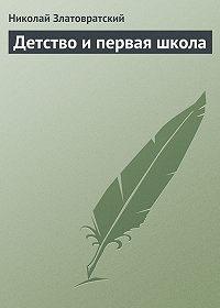 Николай Златовратский -Детство и первая школа
