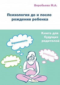 М. Воробьева -Психология доипосле рождения ребенка