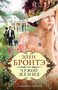 Элен Бронтэ -Чужой жених