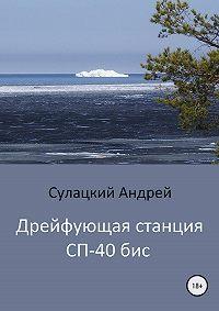 Андрей Сулацкий -Дрейфующая станция СП-40 бис