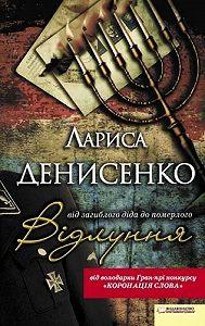 Лариса Денисенко -Відлуння: від загиблого діда до померлого
