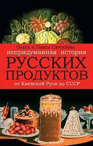 Павел Сюткин -Непридуманная история русских продуктов