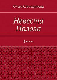 Ольга Снимщикова - Невеста Полоза. фэнтези