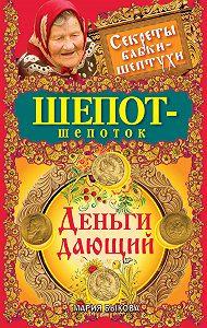 Мария Быкова -Шепот-шепоток. Деньги дающий