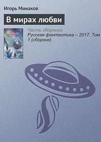 Игорь Минаков -В мирах любви