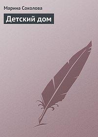 Марина Соколова -Детский дом