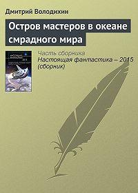 Дмитрий Володихин - Остров мастеров вокеане смрадного мира