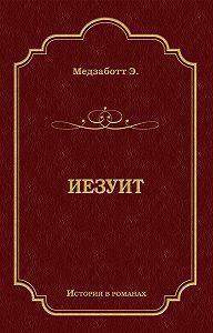 Эрнест Медзаботт -Иезуит