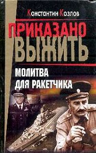 Константин Козлов -Молитва для ракетчика