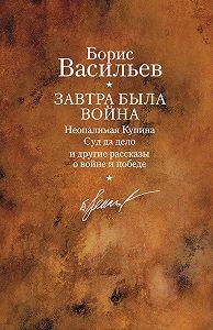 Борис Васильев -Суд да дело