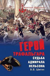 Владимир Шигин -Герой Трафальгара. Судьба адмирала Нельсона