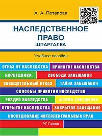 А. Потапова -Наследственное право. Шпаргалка. Учебное пособие