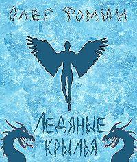 Олег Фомин -Ледяные крылья