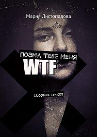 Мария Листопадова -Поэма ТебеМеня. Сборник стихов