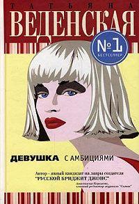 Татьяна Веденская - Девушка с амбициями