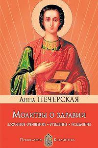 Анна Печерская -Молитвы о здравии. Духовное очищение, утешение, исцеление