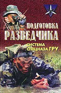 Анатолий Тарас -Подготовка разведчика: система спецназа ГРУ