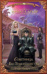 Ирмата Арьяр -Советница Его Темнейшества
