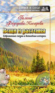 Галина Фёдорова-Косарева - Вещи и растения