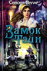 Симона Вилар - Замок тайн