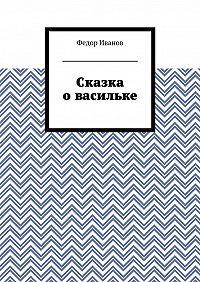 Федор Иванов -Сказка о васильке