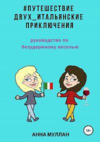 Анна Муллан -Путешествие двух. Итальянские приключения. Руководство по безудержному веселью
