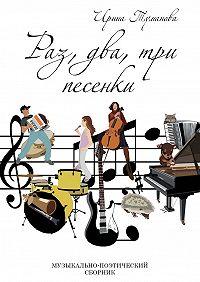 Ирина Туманова - Раз, два, три песенки