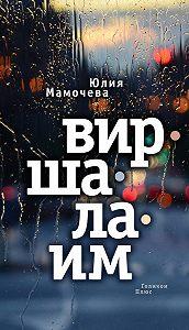 Юлия Мамочева -Виршалаим